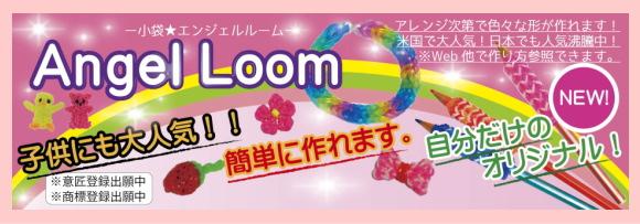Angel Loom ������롼�� ���ꥳ��Х��