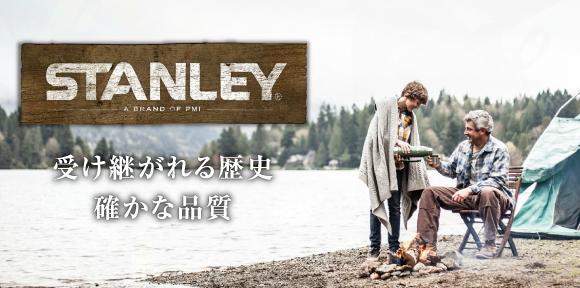 STANLEY ������졼